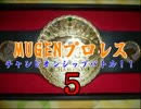 MUGENプロレス チャンピオンシップバトル!5・part2