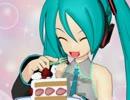 【初音ミク】☆ケーキが食えるぞ☆【オリジナル曲】
