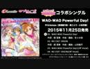 【試聴動画】Printemps「WAO-WAO Powerful day!」 thumbnail