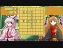 【東方】ゆっくり古典詰将棋【御撰象棋攻格5番】 thumbnail