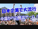 【日本企業で大流行】 中国からの脱出ゲーム!
