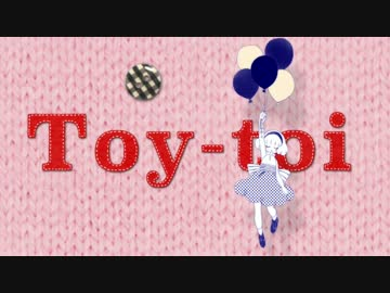 toy toi 鹿乃 by 鹿乃 音楽 動画 ニコニコ動画