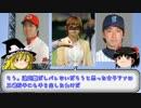 【週刊】プロ野球しょーもない裏話3 遺紺試合【ゆっくり】