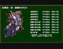 【ロマサガ3】閃きだけで最少戦闘回数クリアに挑戦 Part18【ゆっくり】 thumbnail