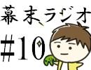 [会員専用]幕末ラジオ 第十回(ブラクラ枠)