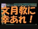 【艦これ】2015秋イベ 突入!海上輸送作戦 E-1甲【ゆっくり実況】 thumbnail