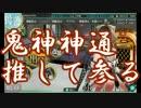 【艦これ】2015秋イベ 突入!海上輸送作戦 E-2甲【ゆっくり実況】 thumbnail