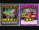 【EM星因士】竜のしっぽ(11/18)遊戯王大会決勝戦【彼岸】