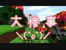 【Minecraft】エイリアンの侵略から世界を守れ!【ゆっくり実況】 part1