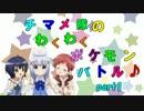 【ゆっくり実況】チマメ隊のわくわくポケモンバトルPart1