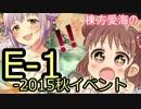 【E-1】棟方愛海の艦これ 2015秋イベント編