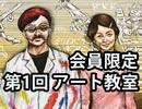 マクガイヤーゼミ特別編 延長戦 「作品発表と山田の腕前」