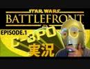 【スターウォーズバトルフロント】おしゃべりC-3PO実況 ep.1 thumbnail