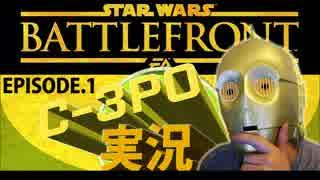 【スターウォーズバトルフロント】おしゃべりC-3PO実況 ep.1