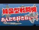 【韓国型戦闘機】 あんたも好きねぇー