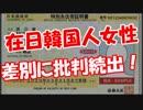 【在日韓国人女性】 差別に批判続出!
