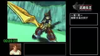 武蔵伝ⅡブレイドマスターRTA_4時間24分10秒_パート2