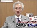 【西田昌司】東京一極集中を招いた原因とは?[桜H27/11/20]