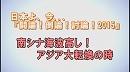 1/3【討論!】南シナ海波高し!アジア大転