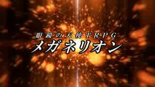 メガネリオンリプレイ【赤い少女と赤いポスト】OP:ゆっくりTRPG