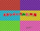 【合松】六つ子でギ.ガ.ン.テ.ィ.ッ.ク(ピー)O.T.N thumbnail