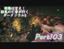 【実況】攻略は甘え!初見の亡者が行くダークソウル2【DarkSoulsII】par...