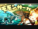 【RPGツクールMV】 モモンサーガ 【PV】