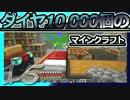 【Minecraft】ダイヤ10000個のマインクラフト Part15【ゆっくり実況】
