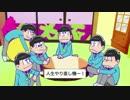 【替え歌】ごみ松さんOP「ただめしクッズはニートだけ」@弟の姉 thumbnail