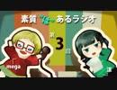"""素質""""は""""あるラジオ #03"""