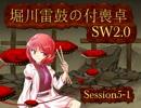 堀川雷鼓の付喪卓 Session 5-1 【東方卓遊戯・SW2.0】