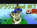 【Minecraft】ドラゴンクエスト サバンナの戦士たち #7【DQM4実況】