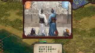 【三国志Ⅸ】気まぐれに207年劉備 その3