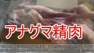 アナグマ皮剥ぎ精肉 罠狩猟 新米猟師ハンターライフ2-06