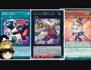 【遊戯王ADS】ローレベル獣P【ゆっくり実況プレイ】 thumbnail