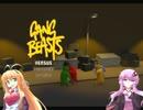【Gang Beasts】マキとゆかりの対戦重点part2【VOICEROID実況】