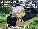【DEX】銀河鉄道999(高音版)【カバー】