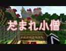 【Minecraft】エイリアンの侵略から世界を守れ!【ゆっくり実況】 part2