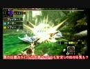 【MHX体験版ナルガTA】0分針 ブシドー弓【4:00】