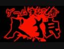 【第一回・二回】ゲーム実況者人狼ダイジェストPV