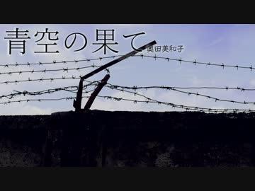 ニコカラ】 青空の果て 【奥田美...