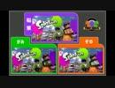 ◆Splatoon 3人チームで団体戦!実況プレイ◆激闘FILE:001 3画面マージ版 thumbnail