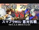 【スマブラWiiU】ピット窓vsファルコ窓 8on8(星取り)対抗戦 Part1