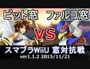 【スマブラWiiU】ピット窓vsファルコ窓 8on8(星取り)対抗戦 Part2