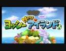 【実況】ヨッシーとベビィマリオの空島大冒険part1