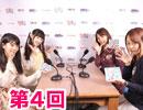 『まき、なつみ、ゆなの眠れないラジオ』第4回(ゲスト:本多真梨子、U35)