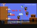 【0.18】スーパーマリオメーカー最速クリア(1F更新)【比較あり】