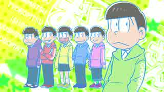 【ニコカラ】はなまるぴっぴはよいこだけ【おそ松さん】<on vocal> thumbnail