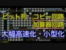 【マリオメーカー】ビット列コピー・加算の大幅高速化/3の累乗記録更新