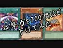 【遊戯王ADS】攻撃力700澗ダウン―弱者の幻【イルミラージュ】